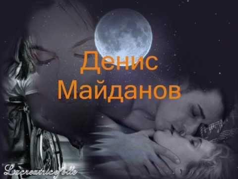 Вечная любовь. Д. Майданов