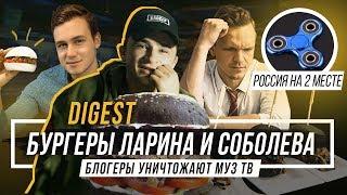 VSRAP x Джарахов : Блогеры уничтожают МУЗТВ   Бургеры Ларина и Соболева