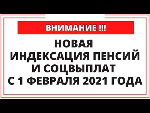ВНИМАНИЕ! Новая индексация пенсий и соцвыплат с 1 февраля 2021 года
