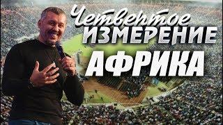 Владимир Мунтян -  Четвертое измерение / Африка
