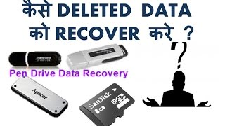 How To Recover deleted Data From Pendrive | SD Card | Hard disk| Delete data को कैसे Recover करे - Download this Video in MP3, M4A, WEBM, MP4, 3GP