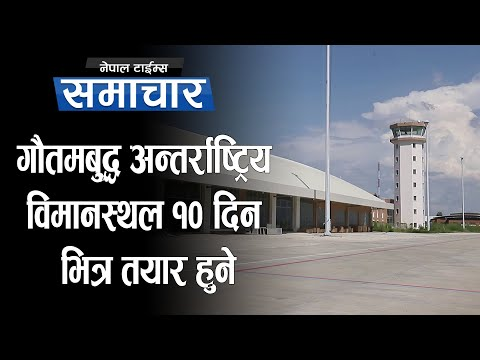 गौतमबुद्ध अन्तर्राष्ट्रिय विमानस्थलको निर्माण  अन्तिम चरणमा|| Nepal Times