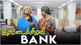 Irattai Kizhavi - Bank   Episode 4   Parithabangal