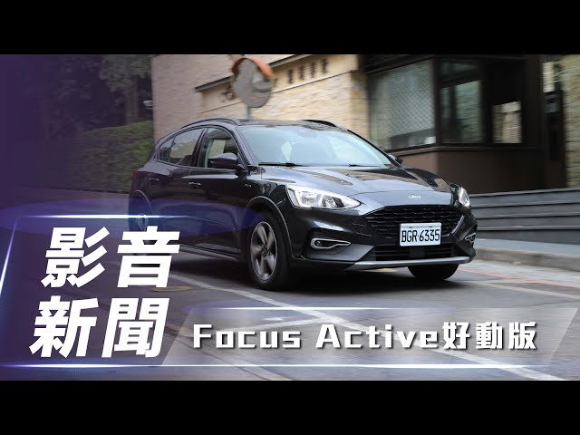 【影音新聞】Ford Focus Active EcoBoost182 好動版|不任性亦是跨界焦點 【7Car小七車觀點】