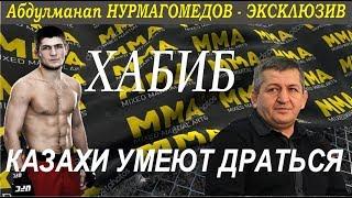Нурмагомедов Абдулманап Эксклюзив #mma #knockouts #TopMMA