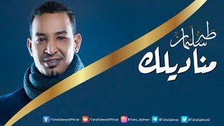 تحميل اغاني طه سليمان - مناديلك ( فيديو كلمات ) | Taha Suliman - Manadeelk Video Lyrics 2018 MP3
