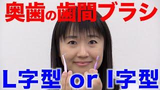 歯間ブラシを奥歯で使うときはL字型よりI字型?