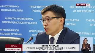 «Самрук Казына» изымает сотни миллиардов с депозитов казахстанских банков