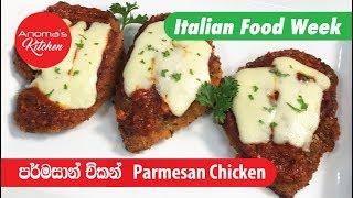 චිකන් පාර්මිසන් – Episode 562 – Chicken Parmesan – Anoma's Kitchen