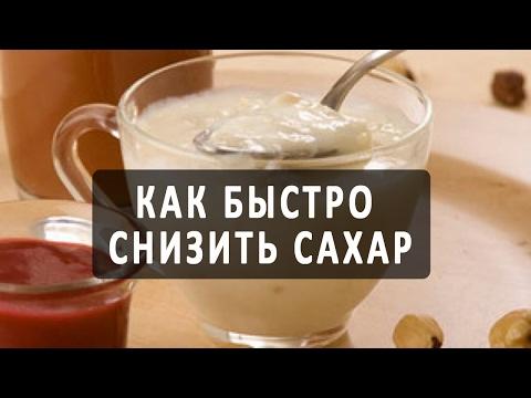 Как быстро снизить сахар в крови в домашних условиях