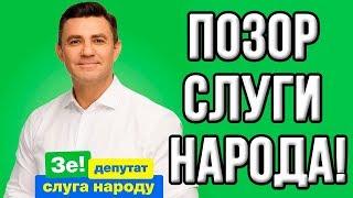 Новый Казак Гаврилюк из команды Зеленского чудит в Верховной Раде!