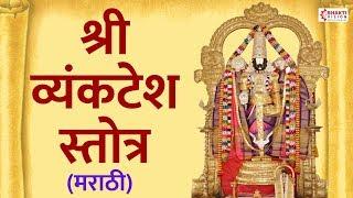 Shree Vyankatesh Stotra | श्री व्यंकटेश स्तोत्र मराठी | Shri Venkatesh Stotra in Marathi - SHRI