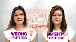 How To Find The Right Hair Parting For Your Face Shape? | Chez Vous