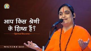 Aap Kis Shreni Ke Shishya Hain | Types Of Disciples | DJJS Satsang | Sadhvi Manasvini Bharti Ji