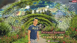 Peivand Asmani - To Kheily Joni - Bandar Abbas Music پیوند اسمنی - تو خیلی جونی - بندرعباس هرمزگان