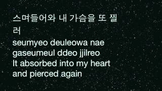 RyeoWook Smile Again Lyrics [ROM ENG HAN]
