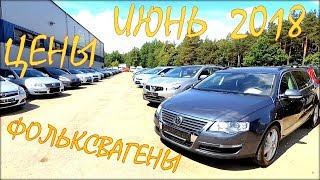 Цены на авто из Литвы, июнь 2018. Volkswagen.