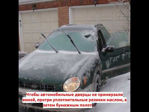 Три секрета по уходу за автомобилем зимой