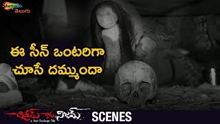 Ghost Scares Darshan Apoorva | Chitram Kadhu Nijam Movie Scenes | Darshan | Pallavi |Shemaroo Telugu