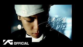 BIGBANG   눈물뿐인 바보(A FOOL OF TEARS) MV