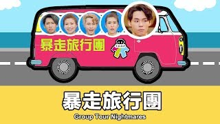 TGOP │Group Tour Nightmares