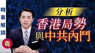 香港局勢與中共內鬥分析(粵語) | 「透視中國」時事解讀【0014】SinoInsider 20200501