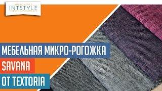 Мебельная ткань SAVANA Арт.: MT-01037