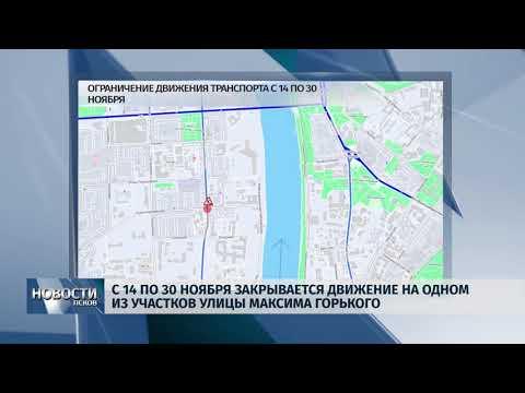 13.11.2018 # До конца ноября продлится ремонт перекрестка Красноармейской и М.Горького