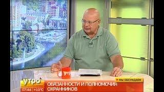 Обязанности и полномочия охранников. Утро с Губернией. 29/08/2017. GuberniaTV