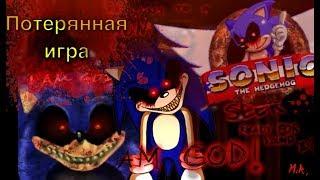 ЖУТКАЯ, СМЕРТЕЛЬНАЯ, ПОТЕРЯННАЯ ИГРА!! || Sonic.exe