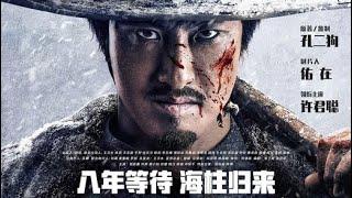 Review Phim Trung Quốc Hay HOT : My name is Liu Haizhu from Northeast Past ( Tóm Tắt Bộ Phim )