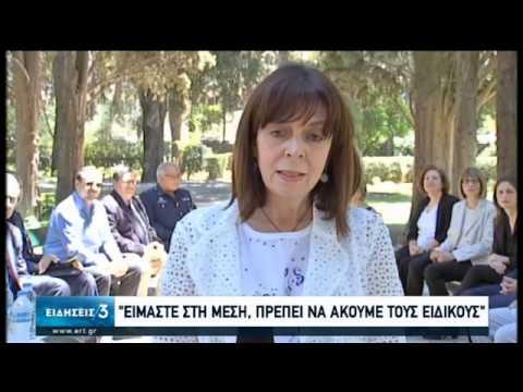 Κ. Σακελλαροπούλου: Μετά τις κρίσεις οι κοινωνίες αναδύονται πιο δυνατές | 17/06/2020 | ΕΡΤ