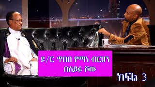 Dr Tebebe Yemane-Berhan on Seifu Fantahun Show - Part 3