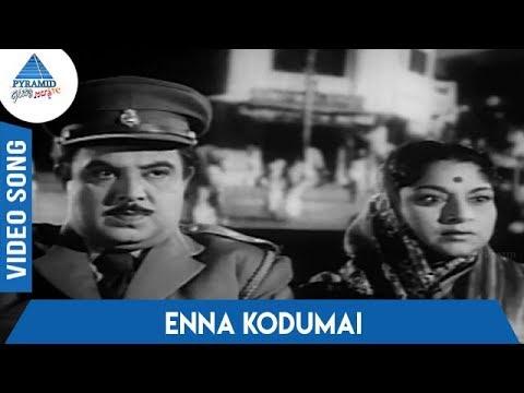 Kaithi Kannayiram Tamil Movie Songs | Enna Kodumai Video Song | KV Mahadevan
