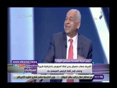 فرج عامر مهاب مميش يدير قناة السويس باحترافية كبيرة.
