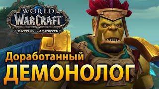 Доработанный демонолог превосходен! - Battle for Azeroth Beta