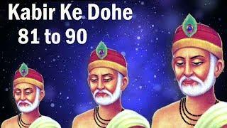 Kabir Ke Dohe with Lyrics - 81 to 90   Kabir   - YouTube