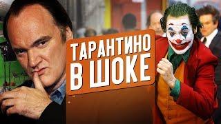 Ограбление Тарантино, снят новый Джокер и рекорды Диснея - Новости кино