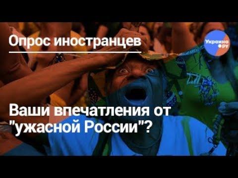 Иностранные болельщики об «ужасной России»