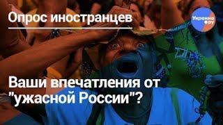 """Иностранцы об """"ужасной России"""""""