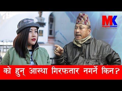 Astha Raut को हुन् र गिरफतार नगर्ने ? पूर्व AIG Dr. Krishna Tamang