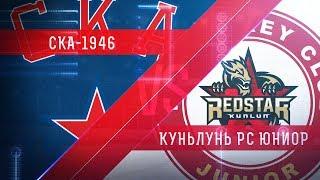 Прямая трансляция матча. «СКА-1946» - «Куньлунь РС Юниор». (20.2.2018) | Kholo.pk