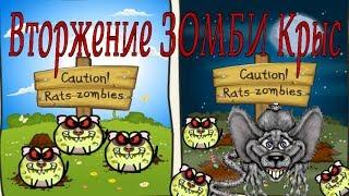 Мультик Игра Вторжение Зомби Крыс # мультик про зомби #игры про зомби