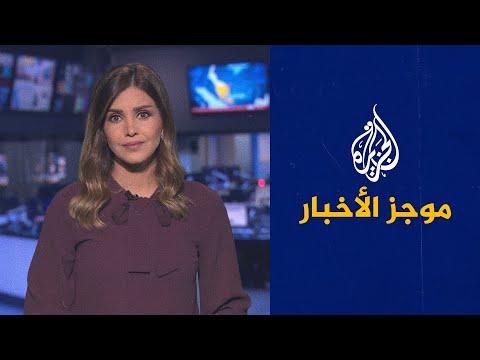 موجز الأخبار العاشرة مساء 14 10 2021