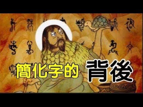 简化字 是怎麽回事啊?汉字里究竟有什麽秘密?