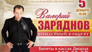 Юбилейный концерт Валерия Заряднова