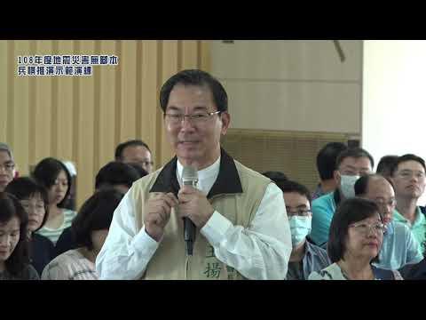 2019年10月8日-官田區地震災害無腳本兵棋推演成果(上)