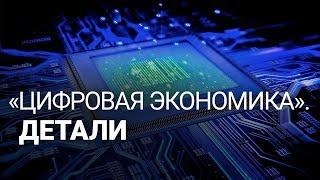 Госпрограмма «Цифровая экономика»: детали