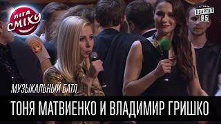 Музыкальный Батл   Тоня Матвиенко и Владимир Гришко   Лига Смеха 2016, 2я игра 2 сезона