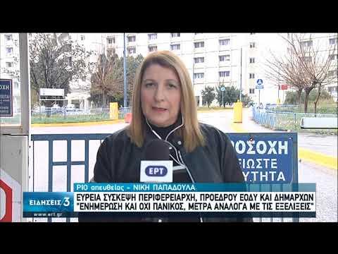 Ενισχύονται τα μέτρα κατά του κορονοϊού στη Δ. Ελλάδα | 08/03/2020 | ΕΡΤ